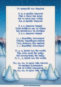 Το τραγούδι του Χειμώνα, Ταίριαξε τις καρτέλες_Σελίδα_1