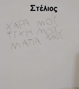 ΣΤΕΛΙΟΣ